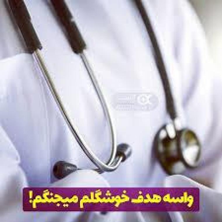 مشاوره توسط دانشجویان پزشکی
