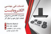 خدمات فنی و مهندسی الکتروبایت
