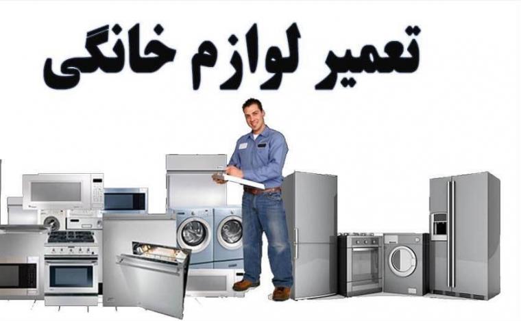 تعمیرات  لباسشویی و ماکروفر و غیره در منزل همه جا
