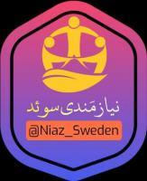نیازمندی سوئد