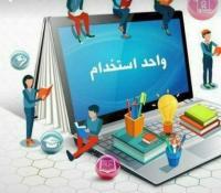 استخدام همکار خانم و آقا_کار اینترنتی