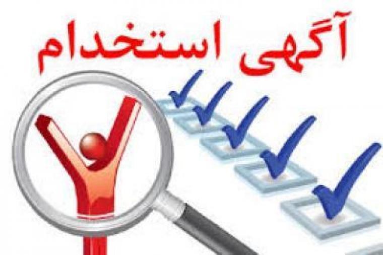 استخدام پرسنل اداری